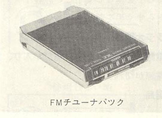 Hitachi8-track-FM_Insert.jpg
